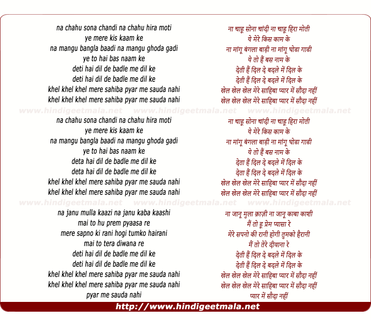 lyrics of song Na Mangu Sona Chandi