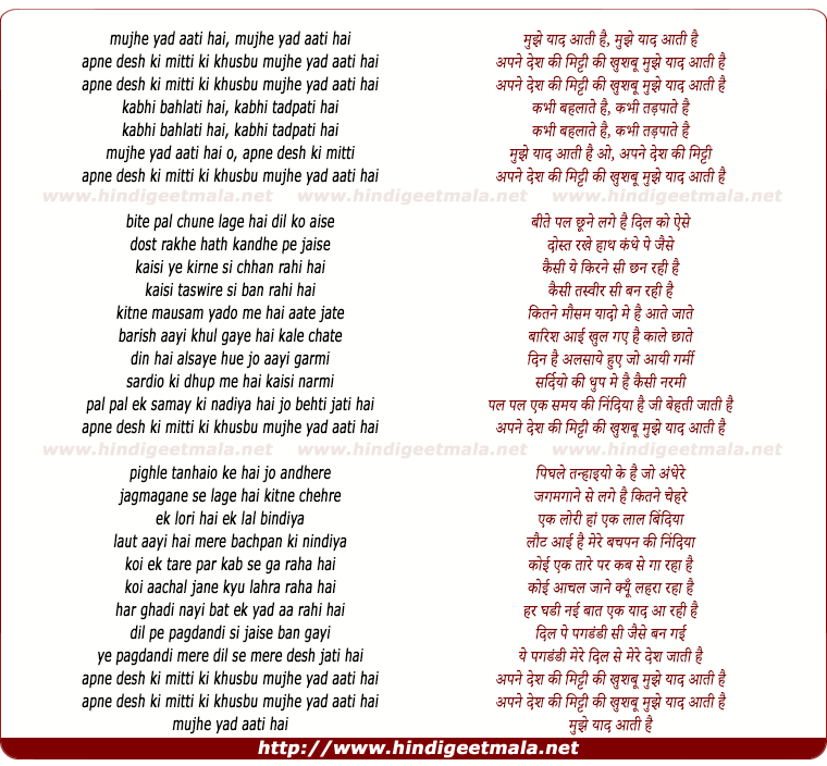 lyrics of song Desh Ki Mitti