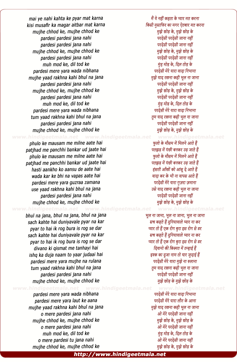 lyrics of song Pardesi Pardesi Jana Nahi (Sad)