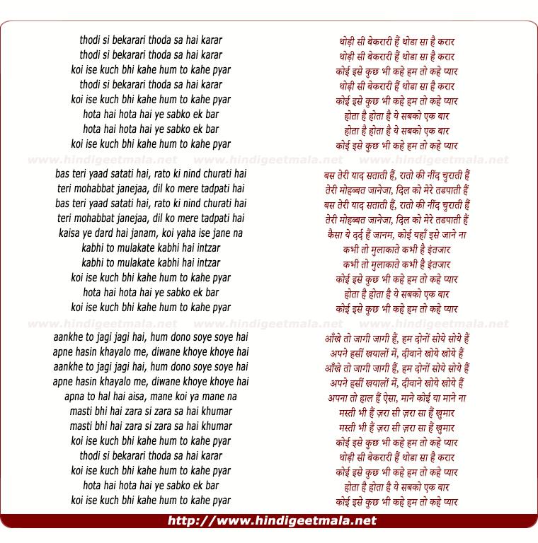 lyrics of song Thodi Si Beqarari