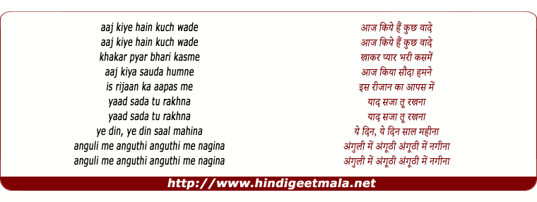 lyrics of song Anguli Me Anguthi (Male)