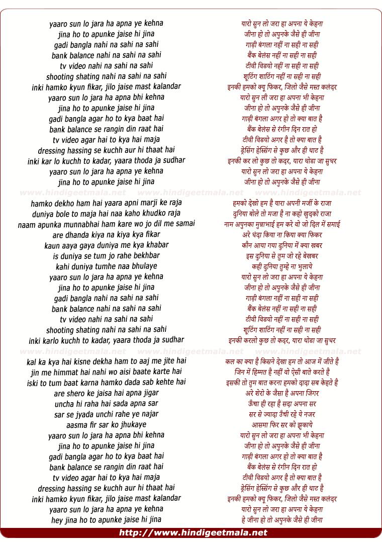 lyrics of song Yaro Sun Lo Zara Apna Ye Kahna