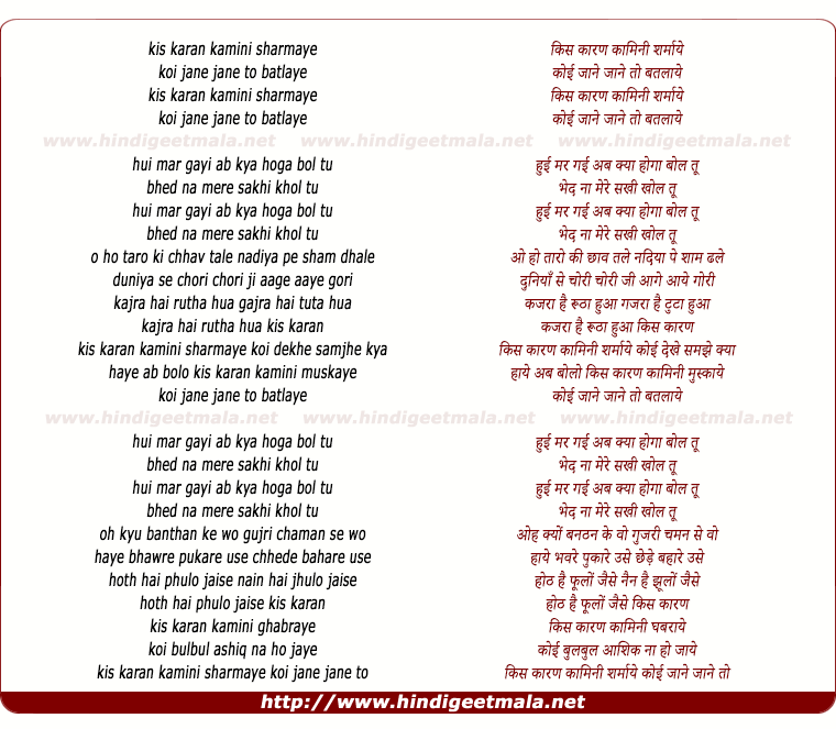 lyrics of song Kis Karan Kamini Sharmaye Koi Jane To Batlaye