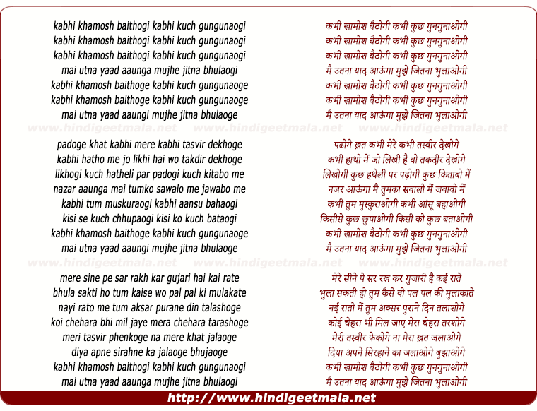 lyrics of song Kabhi Khamosh Baithogi
