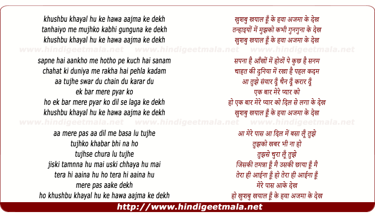 lyrics of song Khushbu Khayal Hu Ke Hawa Aajma Ke Dekh