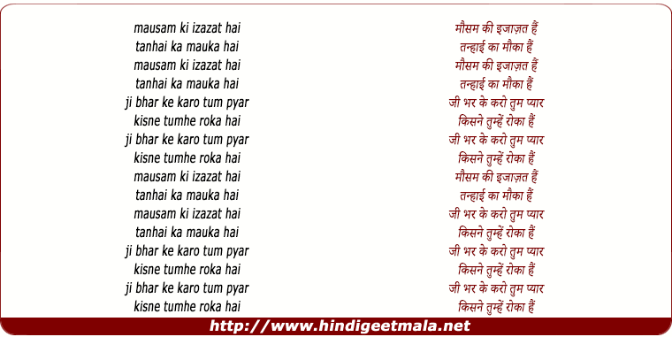 lyrics of song Mausam Ki Izazat Hai