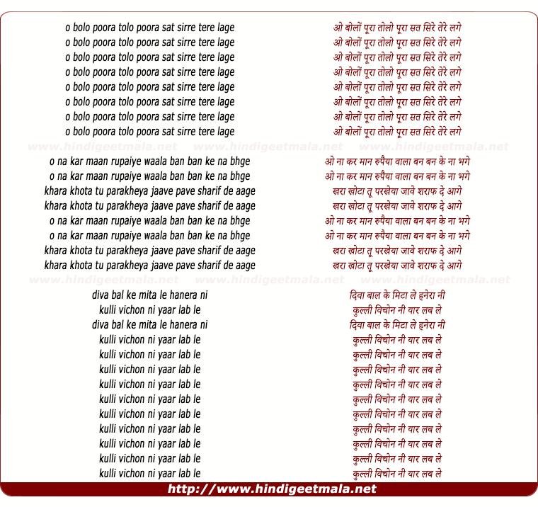 lyrics of song O Bolo Poora Tolo