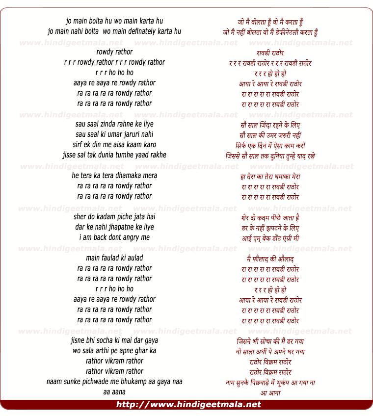 lyrics of song Rowdy (Remix)