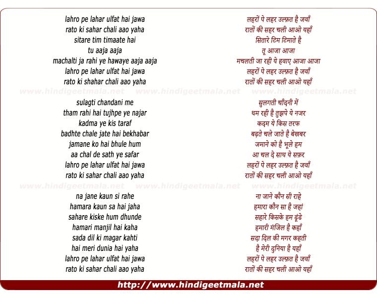 lyrics of song Lehro Pe Lehar Ulfat Hai Jawan