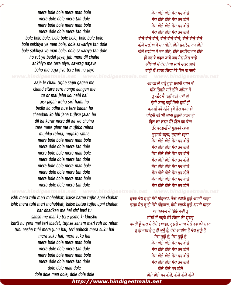lyrics of song Bole Bole Mera Man Bole
