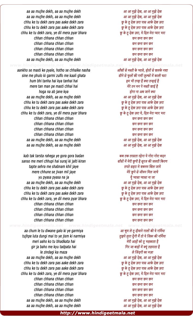 lyrics of song Aa Mujhe Dekh (Female)