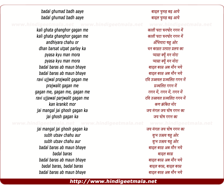 lyrics of song Baadal Ghumad Badh (Female)