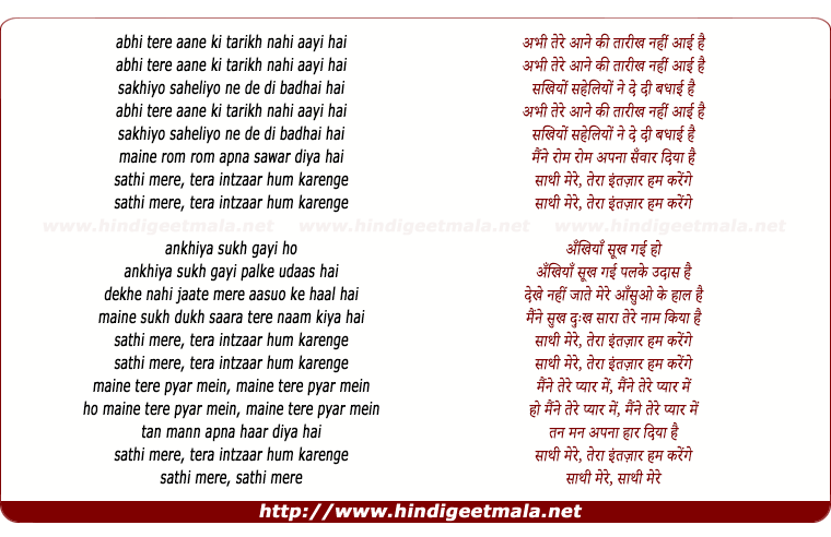 lyrics of song Sathi Mere (2)