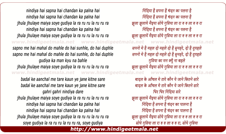 lyrics of song Nindiya Hai Sapna Hai