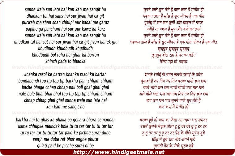 lyrics of song Sunne Wale Sun Lete Hai