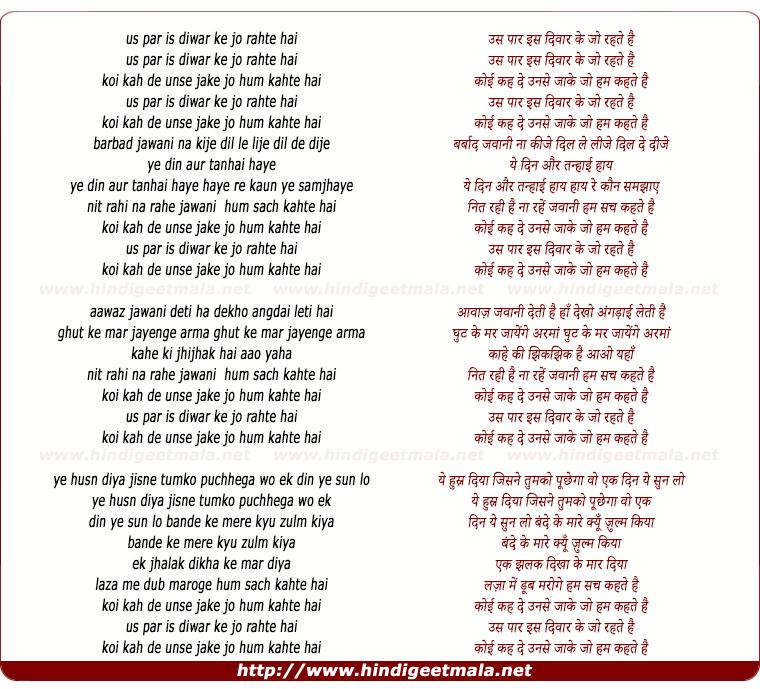 lyrics of song Us Par Is Diwar Ke Jo Rahte Hai