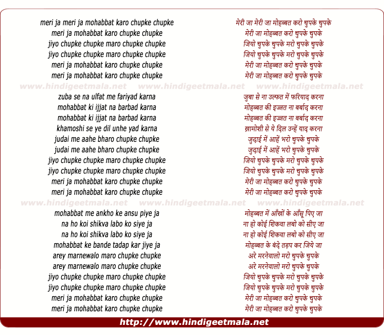 lyrics of song Meri Ja Mohabbat Karo Chupke