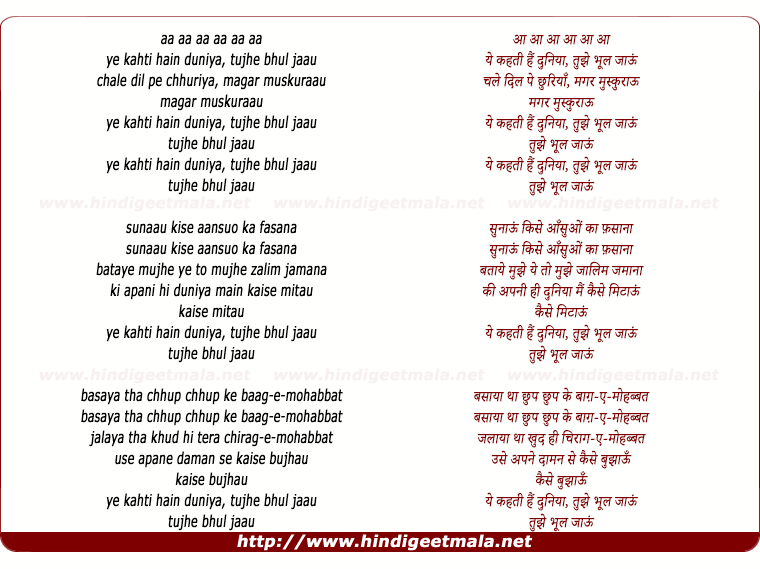 lyrics of song Ye Kehti Hai Dunia Tujhe Bhul Jau