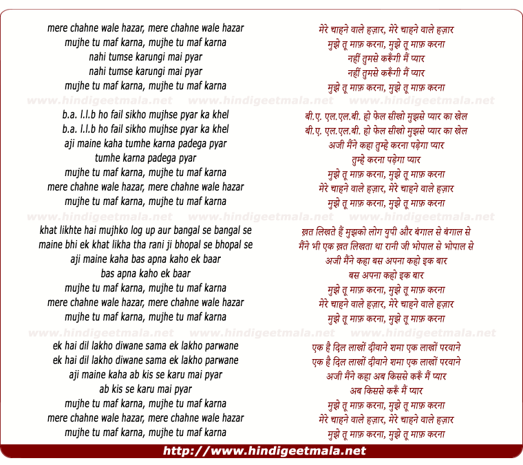 lyrics of song Mere Chahne Wale Hazar