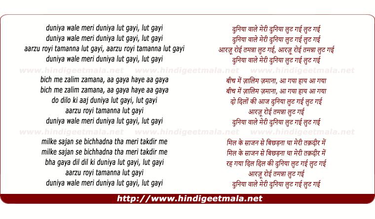 lyrics of song Duniya Wale Meri Duniya Lut Gayi