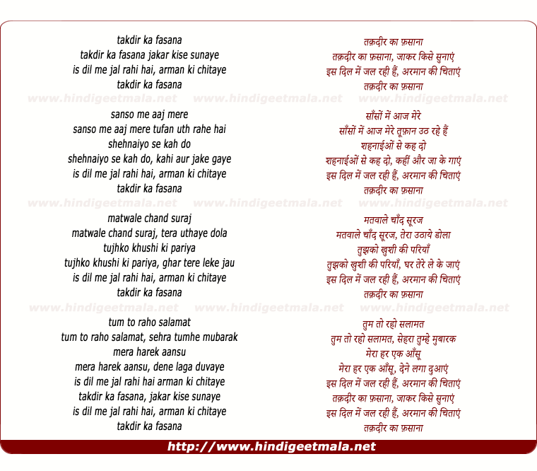 lyrics of song Taqdeer Ka Fasana (Male)