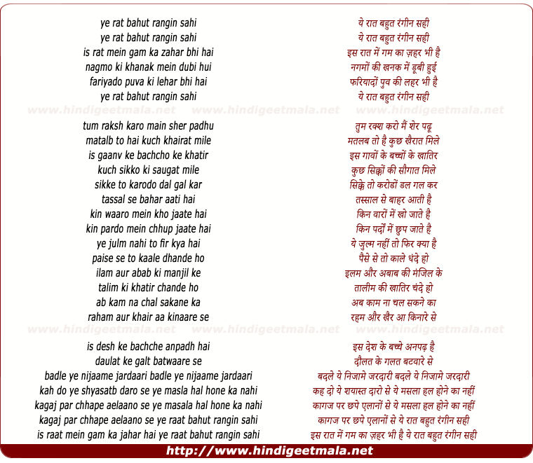 lyrics of song Ye Raat Bahut Rangin Sahi