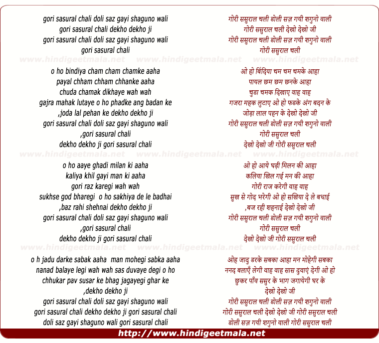 lyrics of song Gori Sasural Chali
