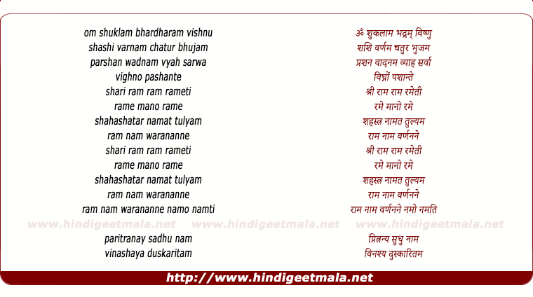 lyrics of song Mantra Vishnu Sahasranamam