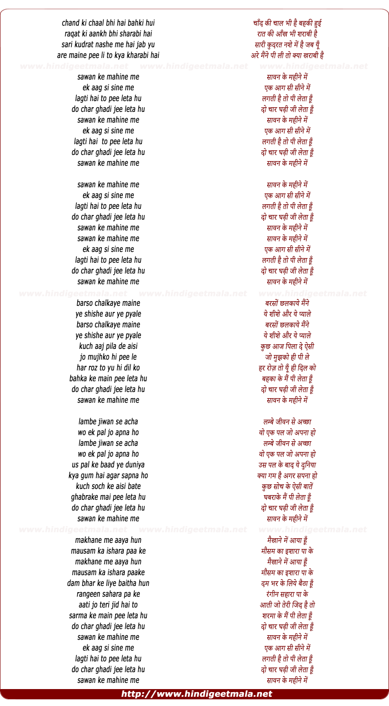 lyrics of song Sawan Ke Mahine Me (Slow)