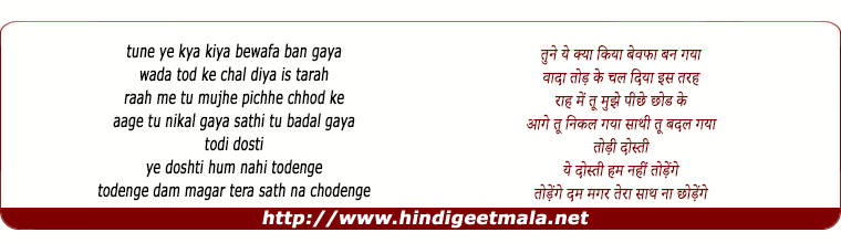 lyrics of song Ye Dosti Hum Nahi