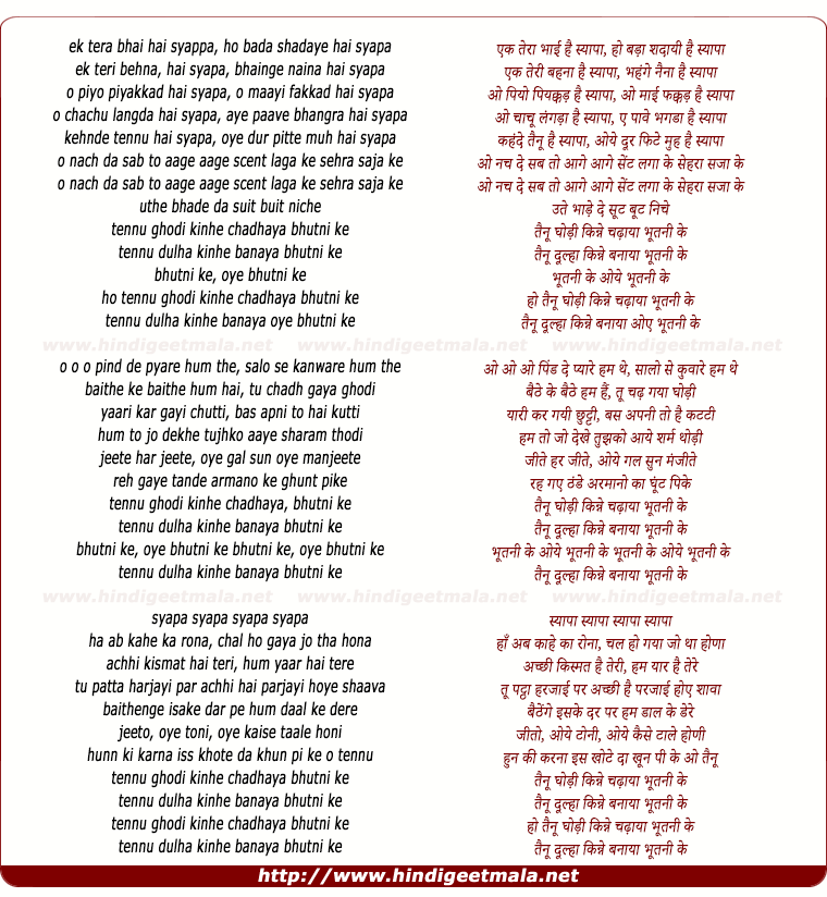 lyrics of song Tainu Ghodi Kine Chadaya Bhutni Ke (Remix)