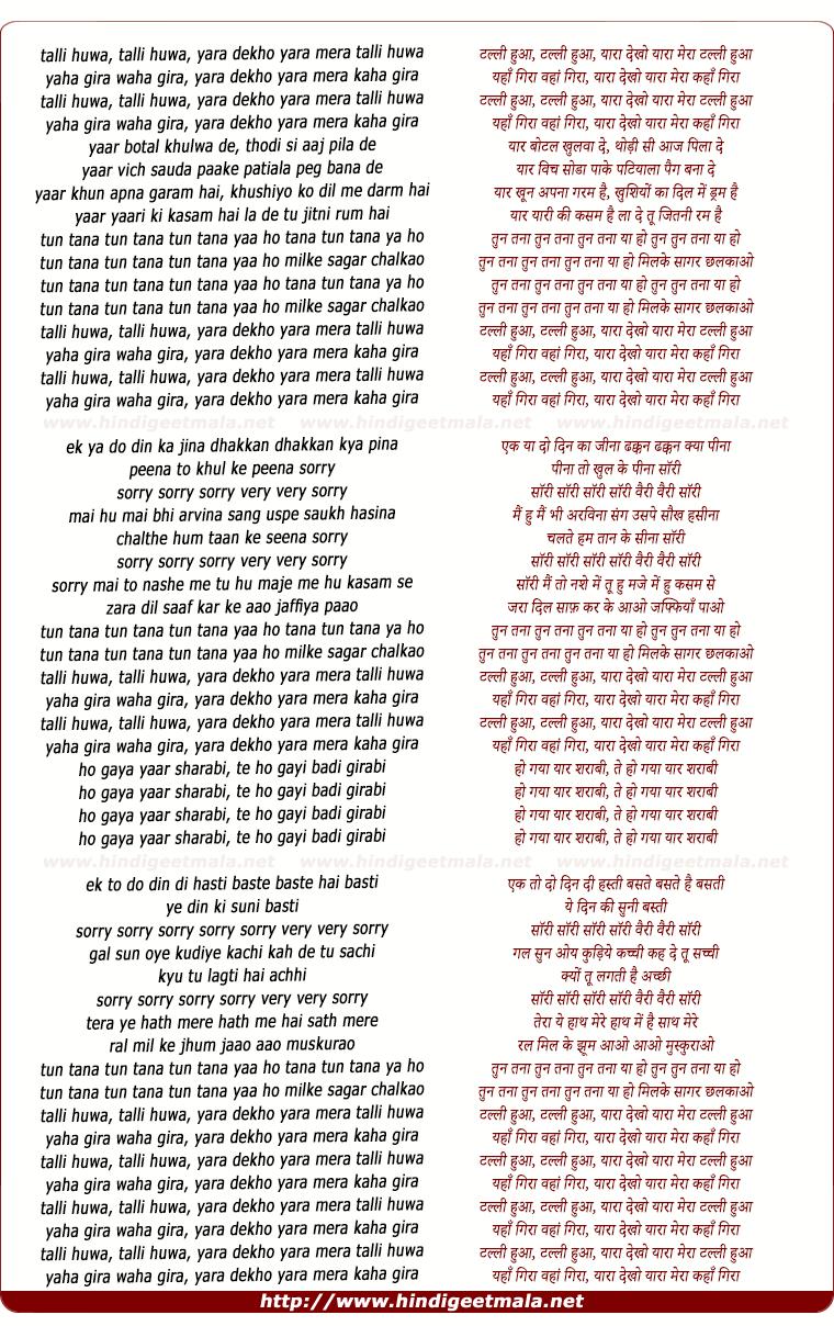lyrics of song Talli Hua (Jay Dhabbi Mix)