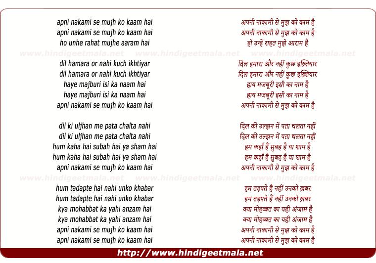 lyrics of song Apni Nakami Se Mujhko Kam Hai