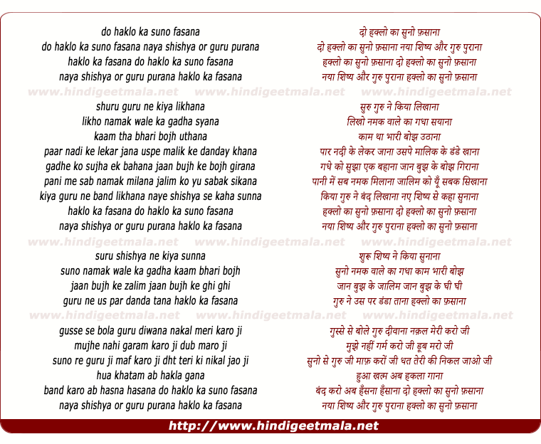 lyrics of song Do Haklo Ka Suno Fasana