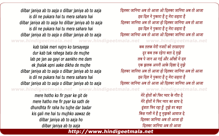 lyrics of song Dilbar Jaaniya Ab To Aaja