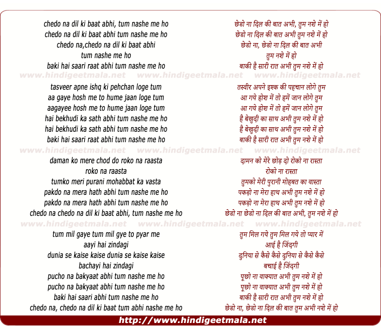 lyrics of song Chedo Na Dil Ki Baat