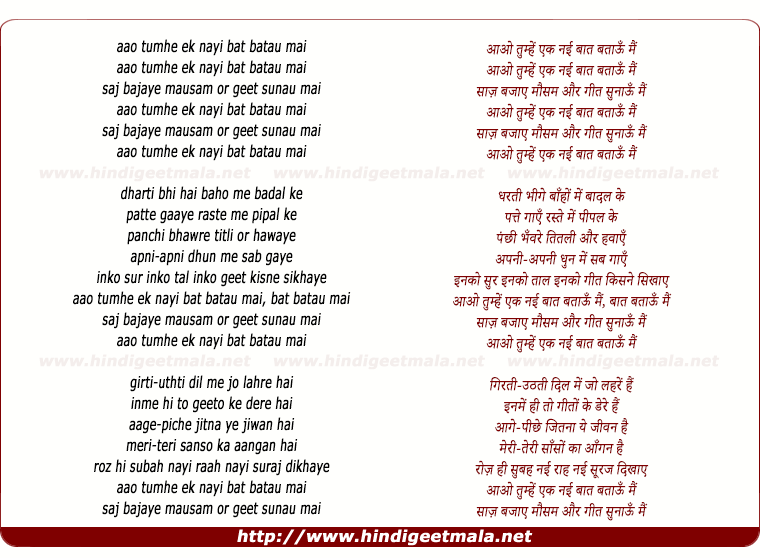 lyrics of song Aao Tumhe Ek Nayi Baat