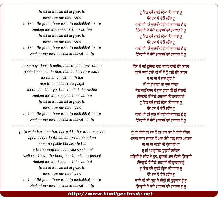 Tu Meri Jindagi New Mp3 Song: तू दिल की ख़ुशी दिल की प्यास