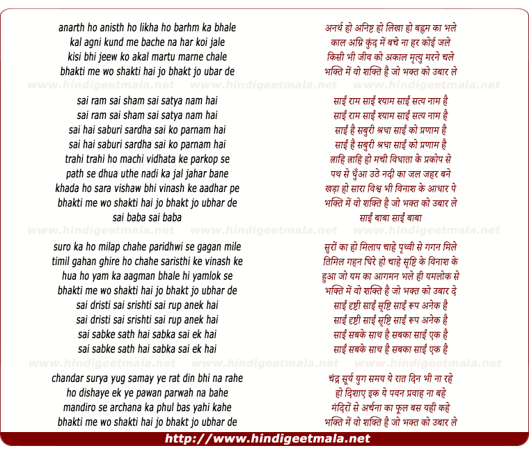 lyrics of song Anarth Ho Anisth Ho