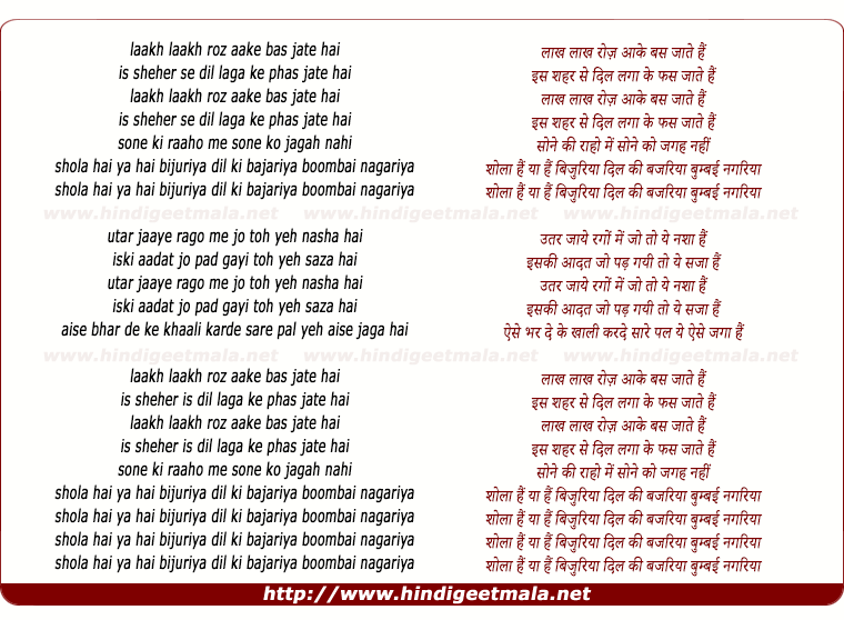 lyrics of song Boombai Nagariya (Club Mix)