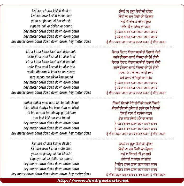 lyrics of song Meter Down (Rock N Roll Mix)