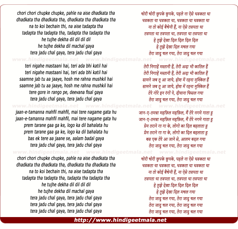 lyrics of song Chori Chori Chupke Chupke Pahle Na
