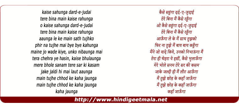 lyrics of song Main Tujhe Chod Ke Kahan Jaunga