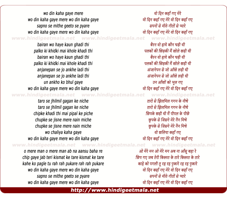 lyrics of song Wo Din Kaha Gaye Mere
