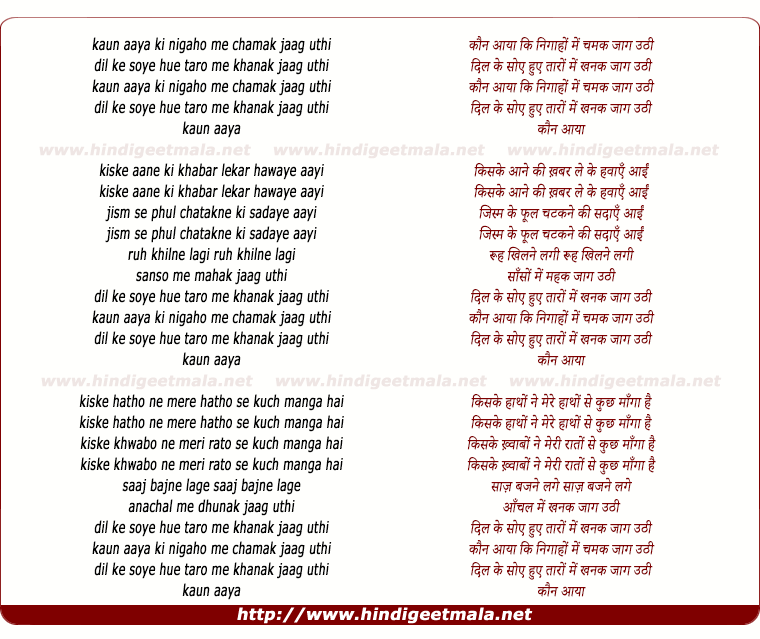 lyrics of song Kaun Aaya Ki Nigaho Me Chamak Jag