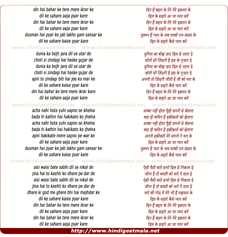 lyrics of song Din Hai Bahar Ke Tere Mere Ikrar Ke