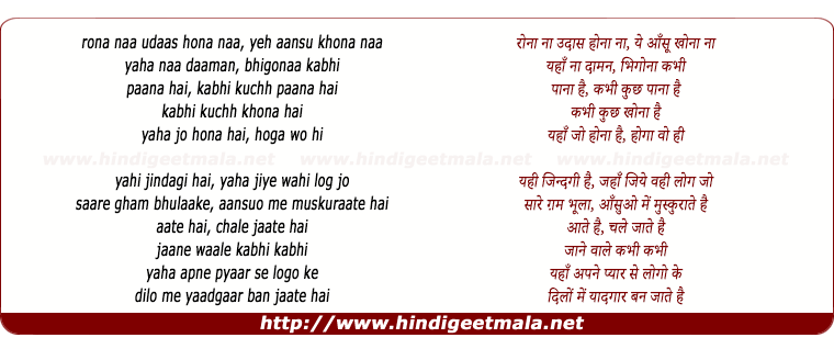 lyrics of song Aate Hai Chale Jaate Hai (Sad)