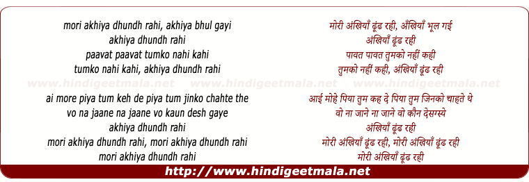lyrics of song More Ankhiya Bhul Gayi