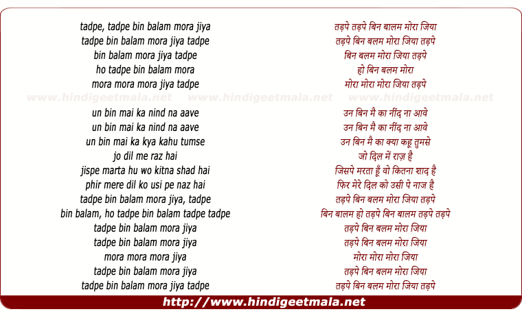 lyrics of song Tadpe Bin Baalam