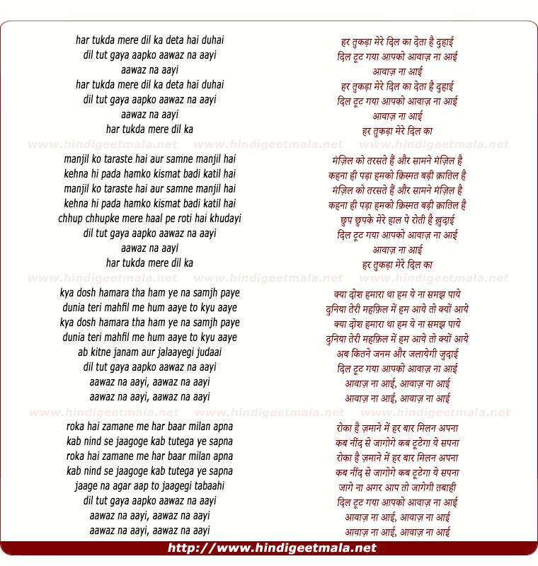 lyrics of song Har Tukda Mere Dil Ka Deta Hai Duhai